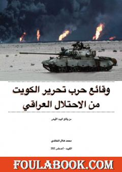 وقائع حرب تحرير الكويت من الاحتلال العراقي: من وثائق البيت الأبيض