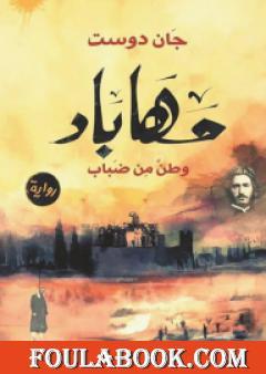 مهاباد - وطنٌ من ضباب