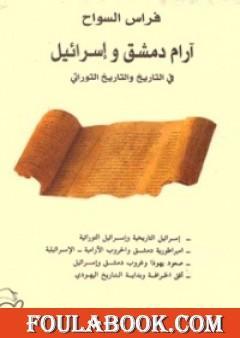 آرام دمشق وإسرائيل في التاريخ والتاريخ التوراتي