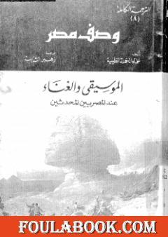 وصف مصر الموسيقى والغناء عند المصريين المحدثين