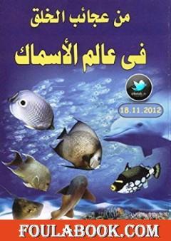 من عجائب الخلق في عالم الأسماك