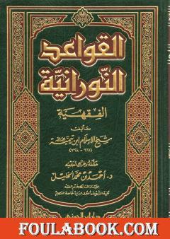 القواعد النورانية الفقهية لشيخ الإسلام ابن تيمية