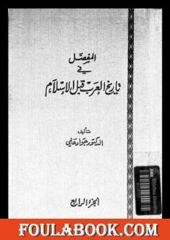 المفصل في تاريخ العرب قبل الإسلام - الجزء الرابع