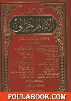 مجموعة رسائل الإمام الغزالي