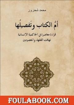 أم الكتاب وتفصيلها - قراءة معاصرة للحاكمية الإنسانية تهافت الفقهاء والمعصومين