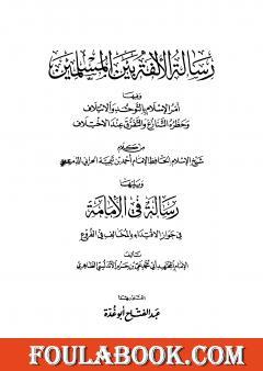 رسالة الألفة بين المسلمين ويليها رسالة في الإمامة - ابن تيمية