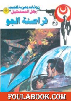 قراصنة الجو - سلسلة رجل المستحيل