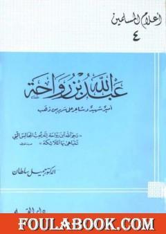 عبد الله بن رواحة أمير شهيد وشاعر على سرير من ذهب