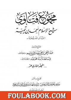 مجموع فتاوى شيخ الإسلام أحمد بن تيمية - المجلد الحادي عشر: التصوف
