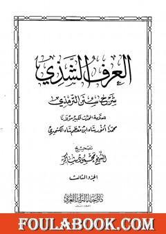 العرف الشذي شرح سنن الترمذي - المجلد الثالث