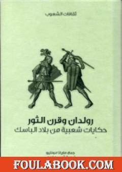 رولدان وقرن الثور - حكايات شعبية من بلاد الباسك
