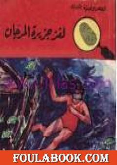 لغز جزيرة المرجان - سلسلة المغامرون الخمسة: 35