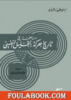 كتاب العلاج النفسي السلوكي المعرفي الحديث عبد الستار ابراهيم pdf