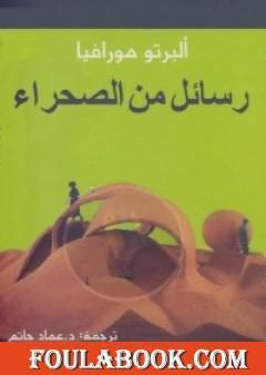 رسائل من الصحراء