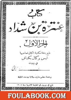 كتاب عنترة بن شداد - الجزء الأول