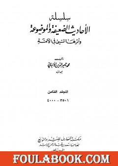 سلسلة الأحاديث الضعيفة والموضوعة - المجلد الثامن