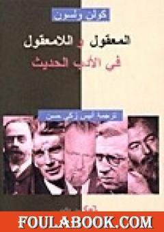 المعقول واللامعقول في الأدب الحديث