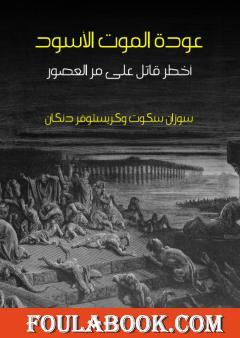 عودة الموت الأسود: أخطر قاتل على مر العصور