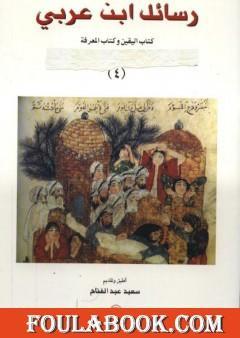 رسائل ابن عربى - كتاب اليقين وكتاب المعرفة