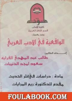 الواقعيّة في الأدب العربي - دوّامة الأوغاد للأديب محمد فتحي المقداد أنموذجًا