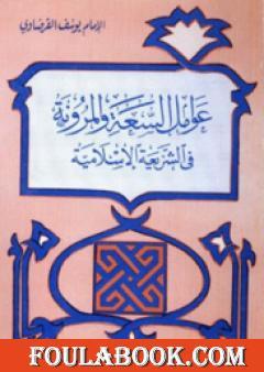 عوامل السعة والمرونة في الشريعة الإسلامية
