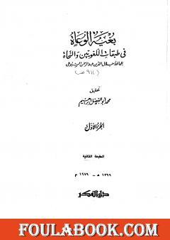 بغية الوعاة في طبقات اللغويين والنحاة - مجلد 1