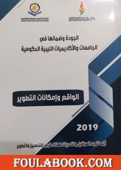 الجودة وضمانها في الجامعات الليبية الحكومية 2019م