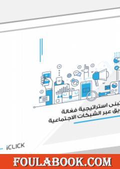 كيف تبني استراتيجية فعّالة للتسويق عبر الشبكات الاجتماعية