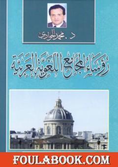 رؤساء المجامع اللغوية العربية