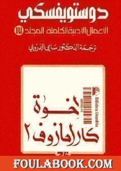 الأعمال الأدبية الكاملة المجلد السابع عشر - دوستويفسكي