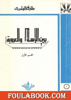 بين الإسلام والعروبة 1