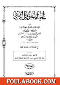 إحياء علوم الدين - المجلد الأول
