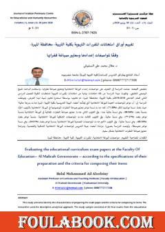 تقييم أوراق إمتحانات المقررات التربوية بكلية التربية - محافظة المهرة