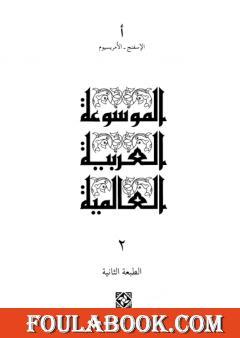 الموسوعة العربية العالمية - المجلد الثاني: الإسفنج - الأمريسيوم