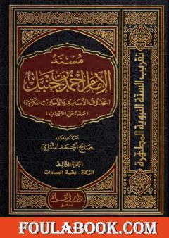 مسند الإمام أحمد بن حنبل - محذوف الأسانيد والأحاديث المكررة : الجزء الثالث