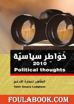 خواطر سياسية 2010