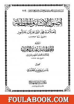 أصول الإنشاء والخطابة ويليه الخطابة عند العرب