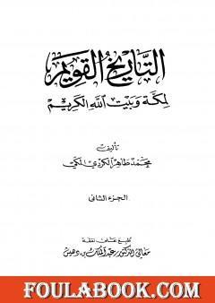 التاريخ القويم لمكة وبيت الله الكريم - الجزء الثاني