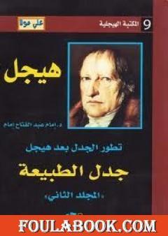تطور الجدل بعد هيجل - المجلد الثاني - جدل الطبيعة