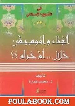 الغناء والموسيقى حلال.. أم حرام؟