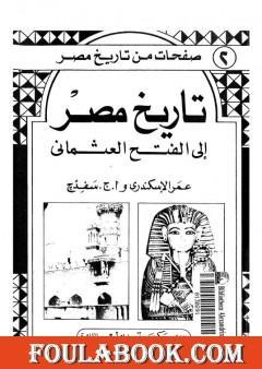تاريخ مصر إلى الفتح العثماني