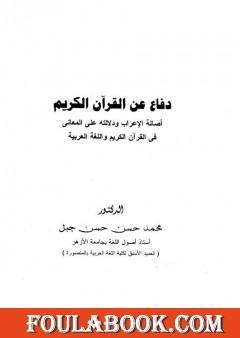 دفاع عن القرآن الكريم أصالة الإعراب ودلالته على المعاني في القرآن الكريم واللغة العربية