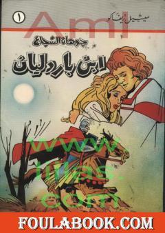 جوهان الشجاع - إبن باردليان - الجزء الأول