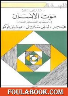 كتاب موت الغرب pdf