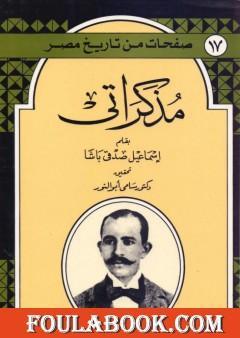 مذكراتي - إسماعيل باشا صدقي
