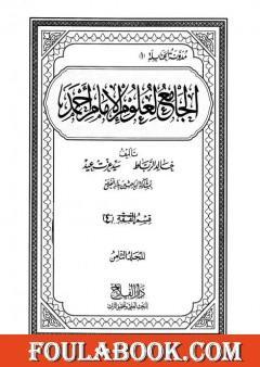الجامع لعلوم الإمام أحمد - المجلد الثامن: الفقه 4