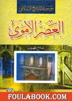 موسوعة التاريخ الإسلامي - العصر الأموي