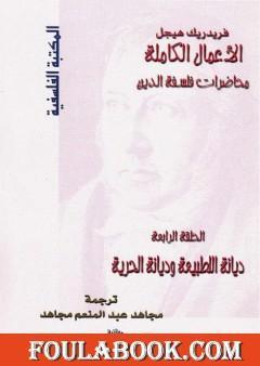 محاضرات فلسفة الدين - ديانة الطبيعة وديانة الحرية