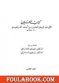 العين - المجلد الخامس