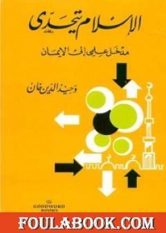 الإسلام يتحدى: مدخل علمي إلى الإيمان